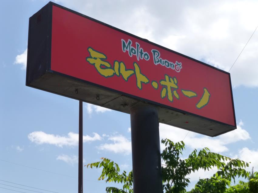 Molto buono(モルト・ボーノ) 川西西多田店_c0118393_10281590.jpg