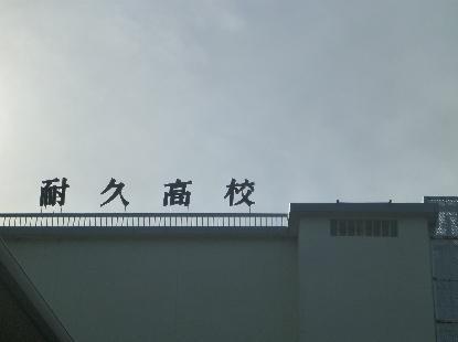和歌山県写真_e0077899_6114674.jpg