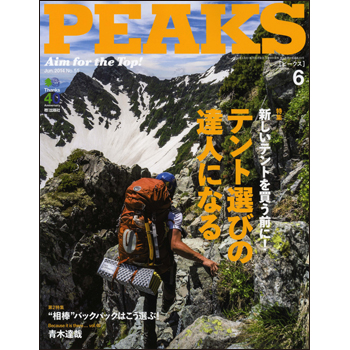 Peaks 6月号「Because it is there」_c0206900_08450778.jpg