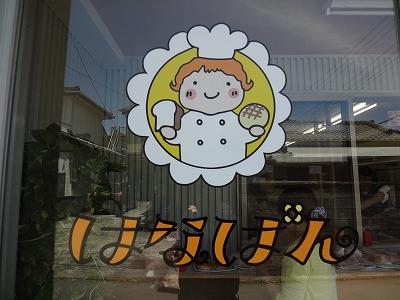 はなパン開店~てっぽう町音楽夜会!_d0050503_8112987.jpg