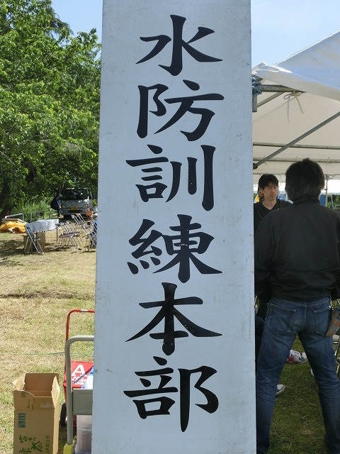 水害防止はハード、ソフトの両面から! 富士市水防訓練_f0141310_7323951.jpg
