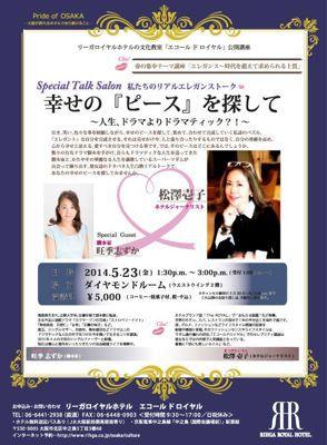 【5月23日トークショー、締め切り迫る!】_f0215324_9593045.jpg