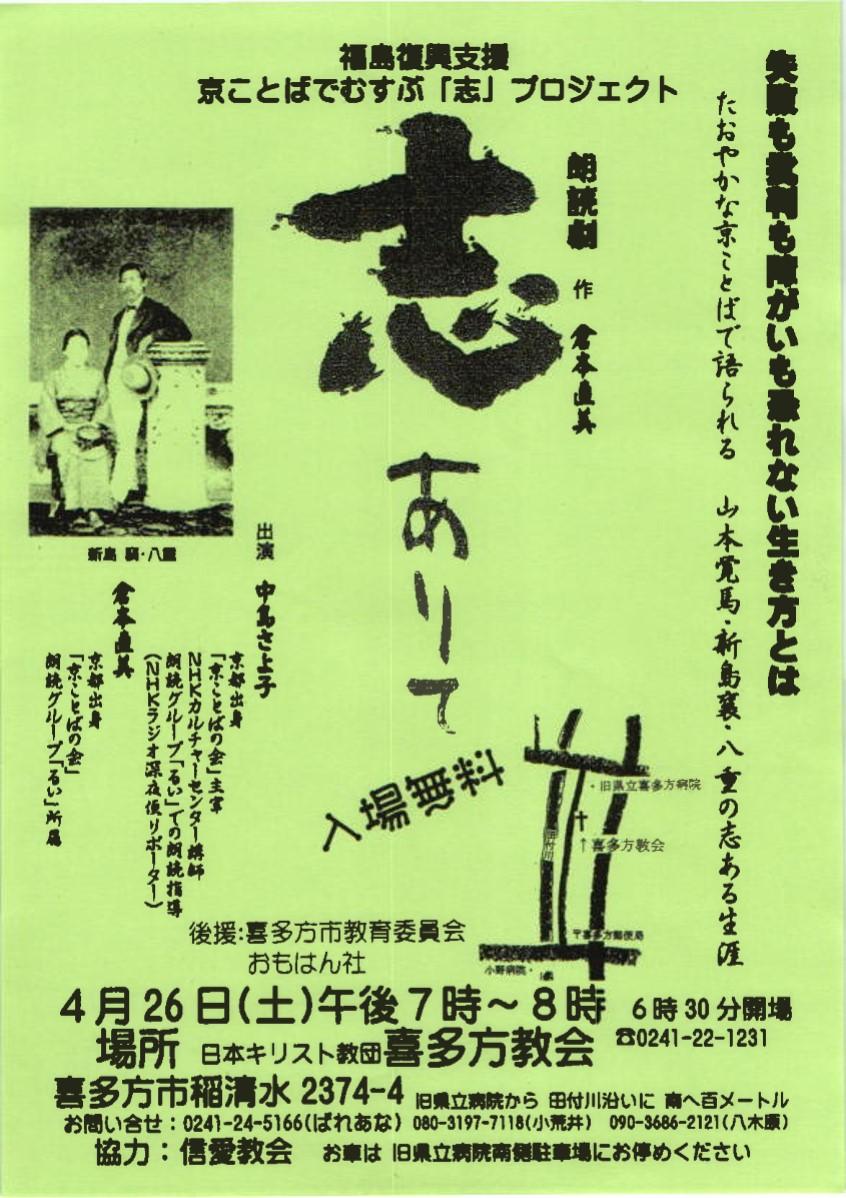 京ことばでむすぶ「志」プロジェクト 東北支援2014 報告_e0022644_10483140.jpg