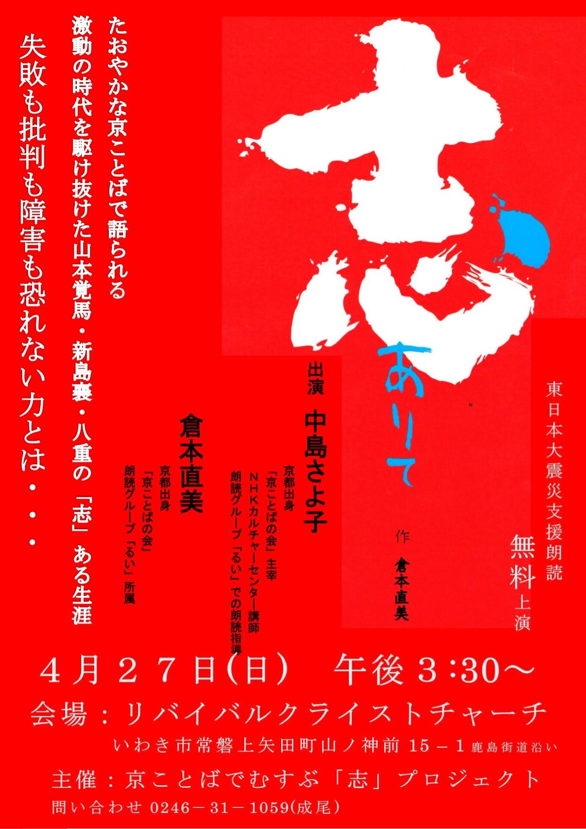 京ことばでむすぶ「志」プロジェクト 東北支援2014 報告_e0022644_10485382.jpg