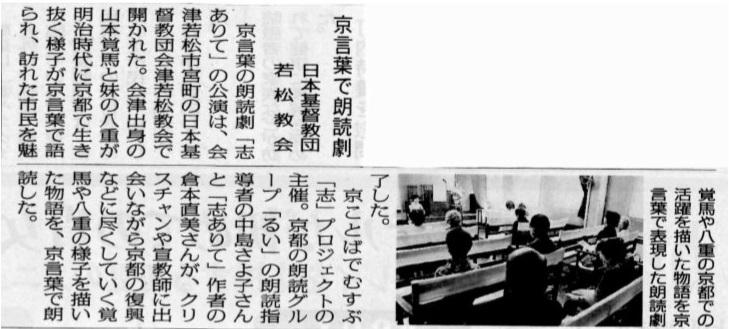 京ことばでむすぶ「志」プロジェクト 東北支援2014 報告_e0022644_12204047.jpg