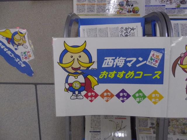 西梅田駅のキャラクター_c0001670_22470711.jpg