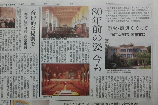 神戸女学院国指定の重要文化財に決定大学の観光利用に、関西学院と神戸女学院を文化都市遺産の構築を目指せ_d0181492_21265348.jpg