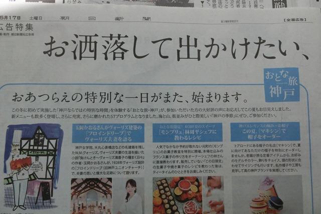 神戸女学院国指定の重要文化財に決定大学の観光利用に、関西学院と神戸女学院を文化都市遺産の構築を目指せ_d0181492_21283397.jpg