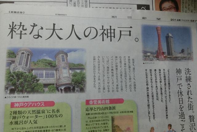 神戸女学院国指定の重要文化財に決定大学の観光利用に、関西学院と神戸女学院を文化都市遺産の構築を目指せ_d0181492_21285033.jpg