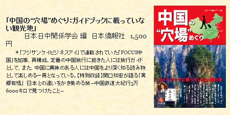 """『中国の""""穴場""""めぐり』が東方書店のサイト「中国・書籍見せチャイナ」に写真付で紹介された_d0027795_10233667.jpg"""