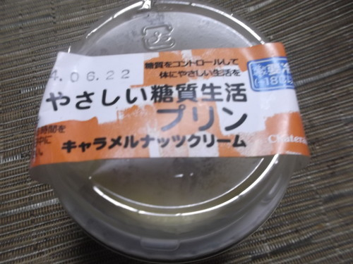 シャトレーゼ やさしい糖質生活プリンキャラメルナッツクリーム_f0076001_2332869.jpg