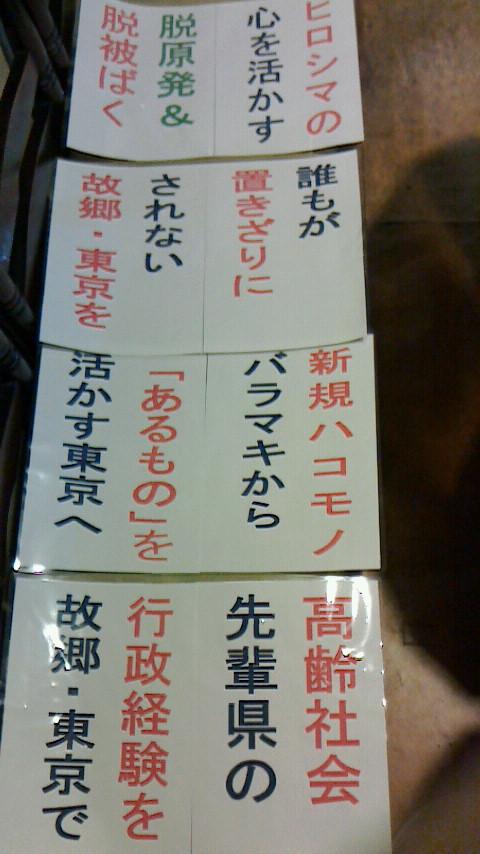 【故郷・東京での活動理念・方針】_e0094315_21315340.jpg