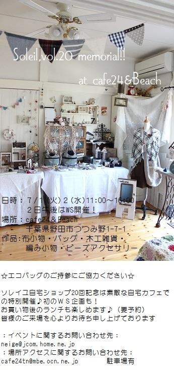 7月1日&2日vol.20 Soleil(ソレイユ)memorialイベント開催♪_f0023333_08123343.jpg