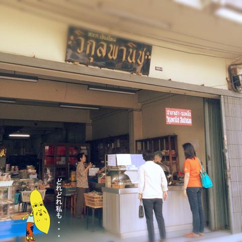 チェンマイの美味しい肉まん屋_d0156336_19552550.jpg