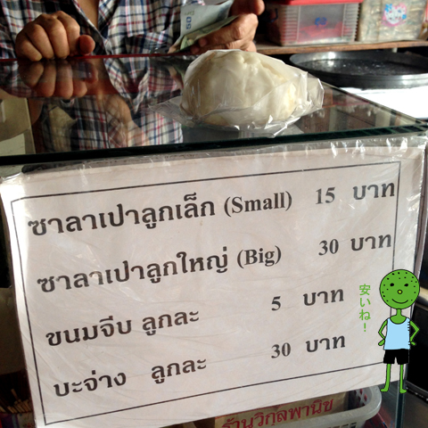 チェンマイの美味しい肉まん屋_d0156336_20124541.jpg