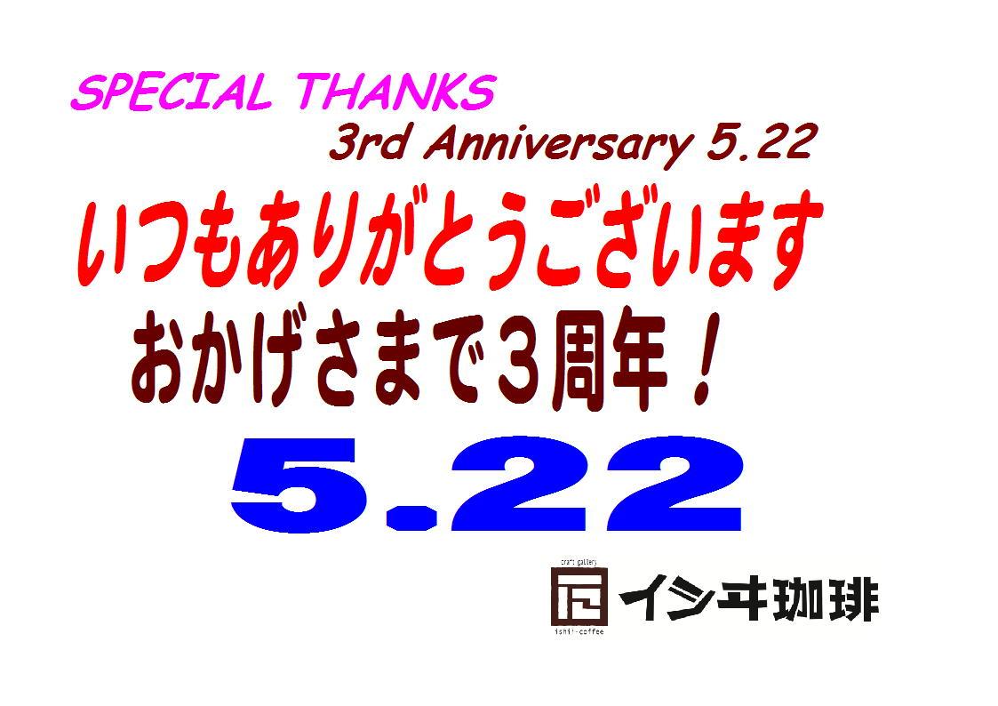 3rd Anniversary !!_d0237446_17461182.jpg