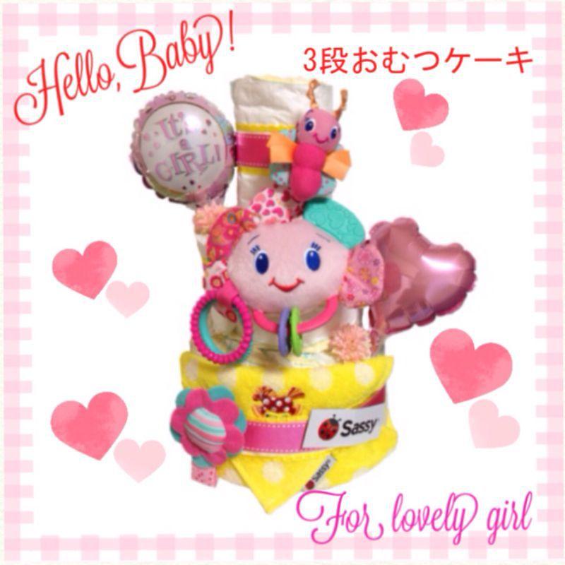 ブライトスターズ&サッシー おむつケーキ for baby girl!!_c0270147_130357.jpg