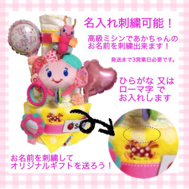 ブライトスターズ&サッシー おむつケーキ for baby girl!!_c0270147_13063.jpg