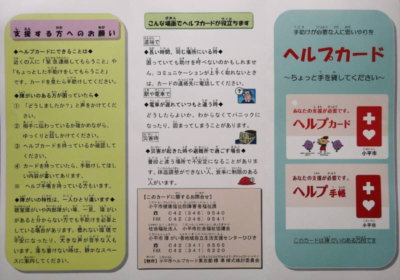 ヘルプカードとヘルプ手帳_f0059673_21422562.jpg
