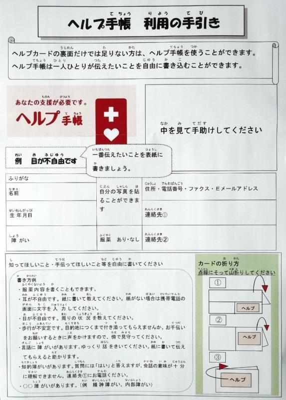 ヘルプカードとヘルプ手帳_f0059673_2142407.jpg