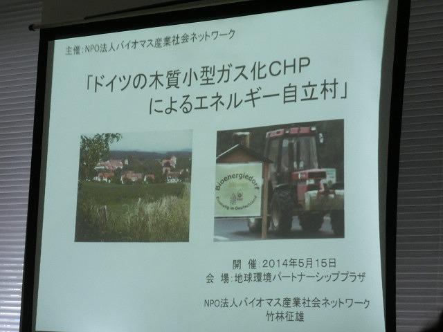 「木質バイオマスを活用した発電と熱供給」 富士地域ではどうだろうか?_f0141310_7303229.jpg