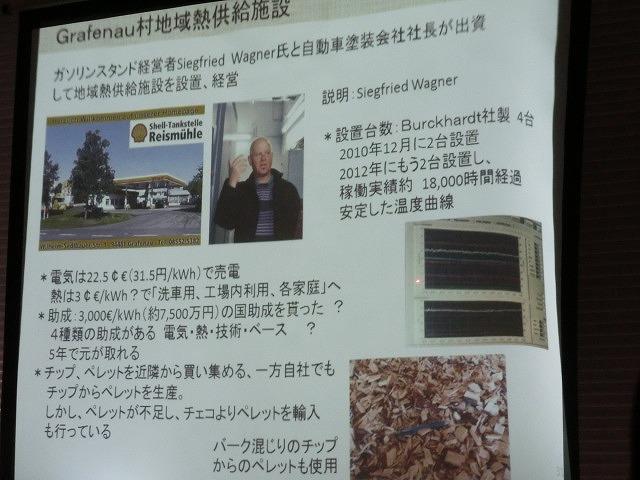 「木質バイオマスを活用した発電と熱供給」 富士地域ではどうだろうか?_f0141310_7315355.jpg