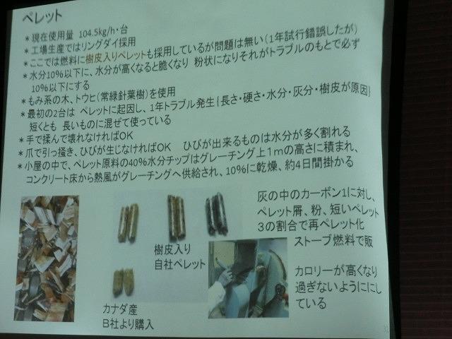 「木質バイオマスを活用した発電と熱供給」 富士地域ではどうだろうか?_f0141310_7322121.jpg