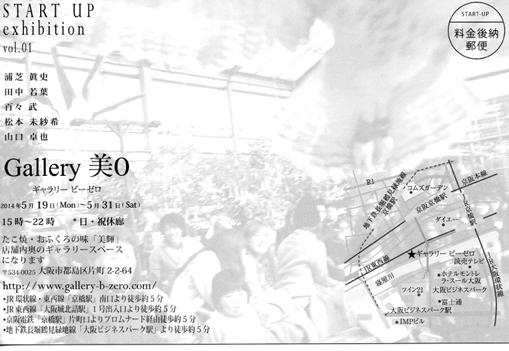 浦芝眞史さん 展覧会「START UP exhibition vol.1」_b0187229_1127364.jpg