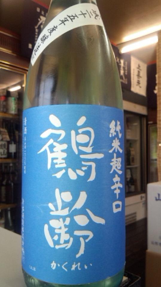 【日本酒】 鶴齢 超辛口純米 美山錦60 限定 新酒25BY_e0173738_10152915.jpg