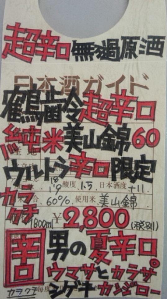 【日本酒】 鶴齢 超辛口純米 美山錦60 限定 新酒25BY_e0173738_1016567.jpg