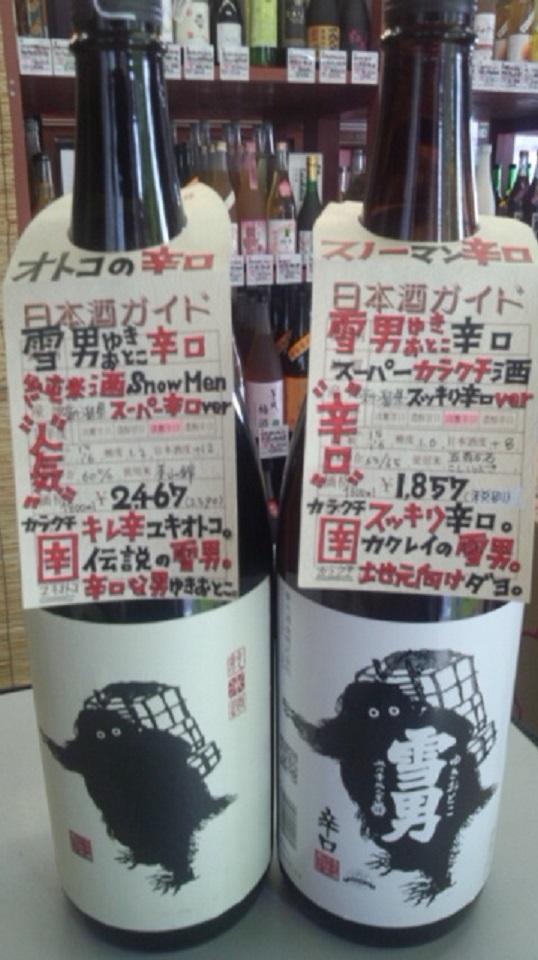 【日本酒】 鶴齢 超辛口純米 美山錦60 限定 新酒25BY_e0173738_10171836.jpg