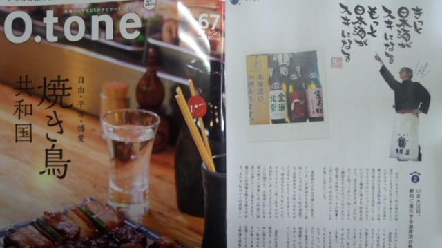 【日本酒】 鶴齢 超辛口純米 美山錦60 限定 新酒25BY_e0173738_10173186.jpg