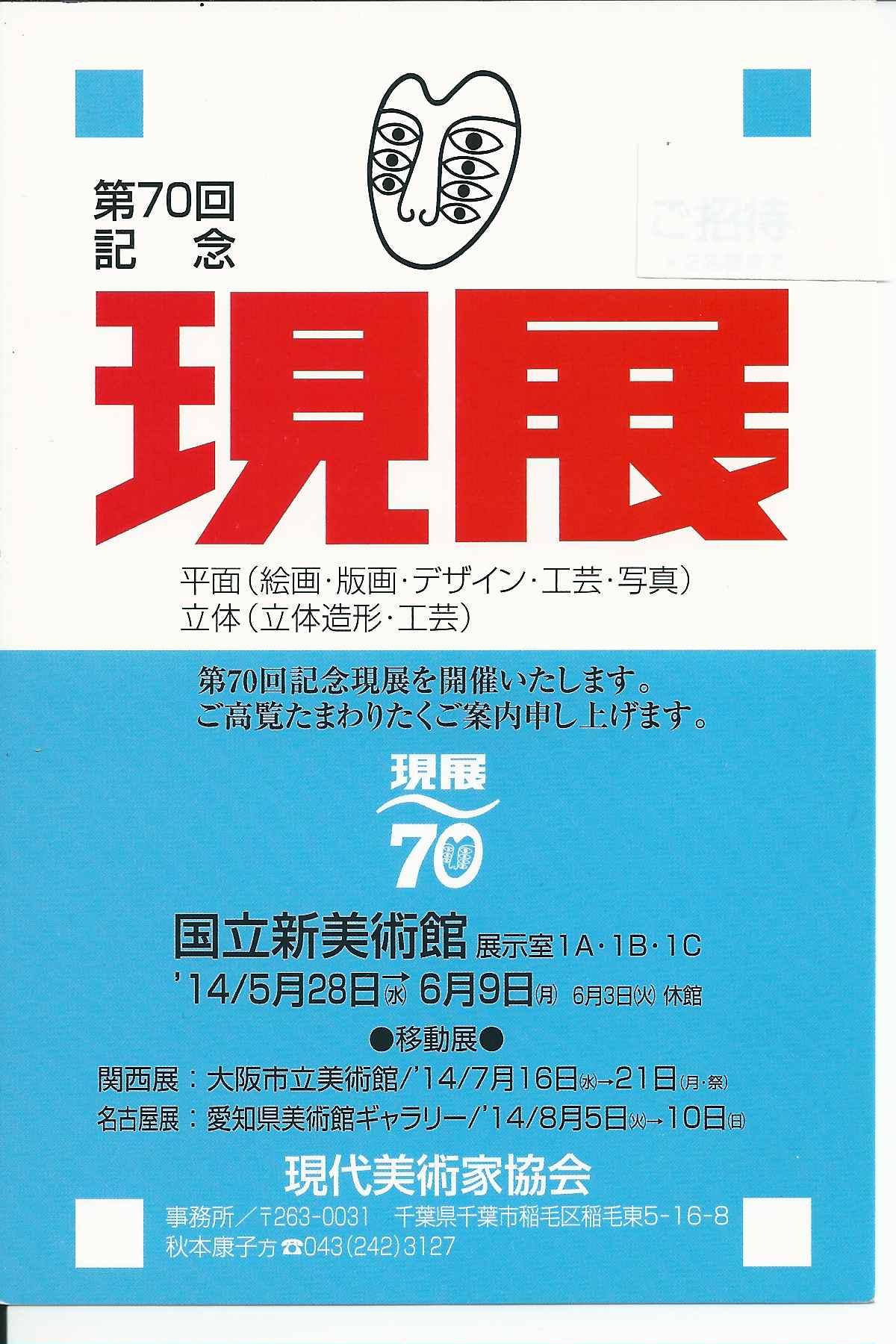 第70回記念現展 東京本展始まります。_d0253466_19335806.jpg
