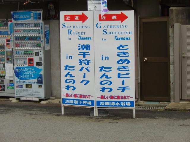 淡輪駅の注意ポスター_c0001670_23244375.jpg