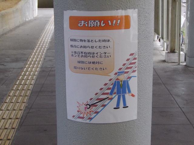 淡輪駅の注意ポスター_c0001670_23264615.jpg