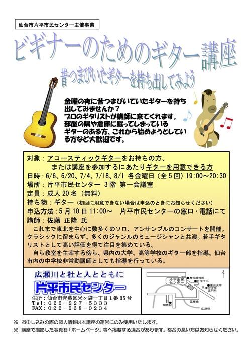 ギター講座_f0018889_8144855.jpg