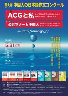 中国からの手紙、「日本語作文コンクール」は学生のためになると称賛_d0027795_11402100.jpg