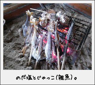 日形井で釣りに釣(挑)戦なのだ♪_c0259934_13224717.jpg