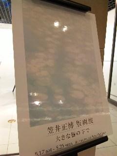 blog:大きな空の下で_a0103940_2361776.jpg