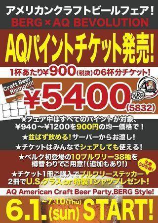 【決定!6月1日から!】アメリカンクラフトビアフェアやります!お得なAQパイントチケットを新しく発売開始いたします!詳しくはこちらにー!_c0069047_16372570.jpg
