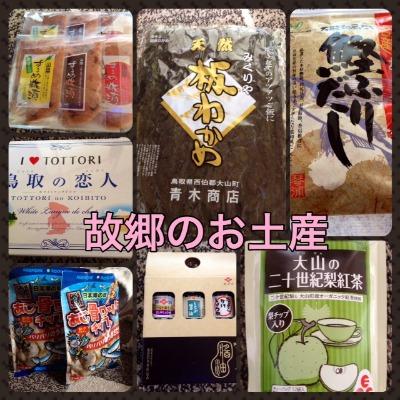 故郷のお土産_b0307951_21452670.jpg