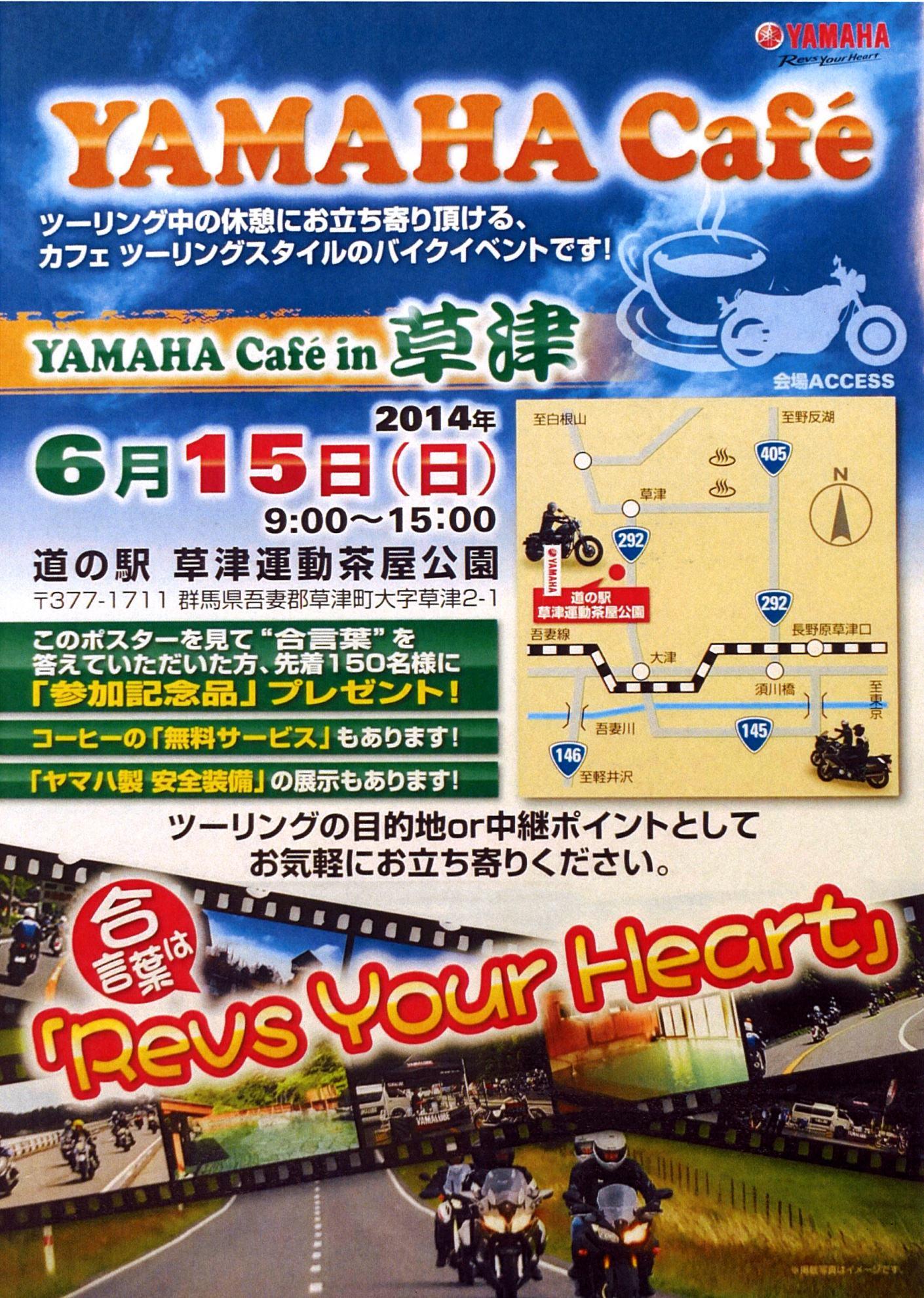 yamaha カフェ_f0200580_15524957.jpg