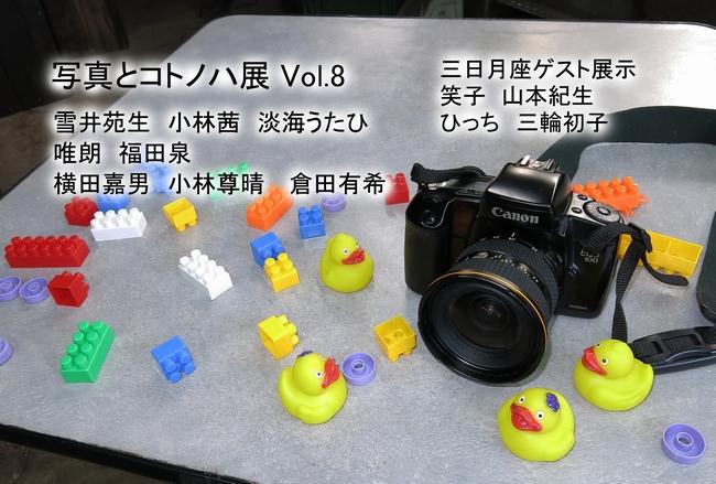 写真とコトノハ展 Vol.8_a0248481_20265647.jpg