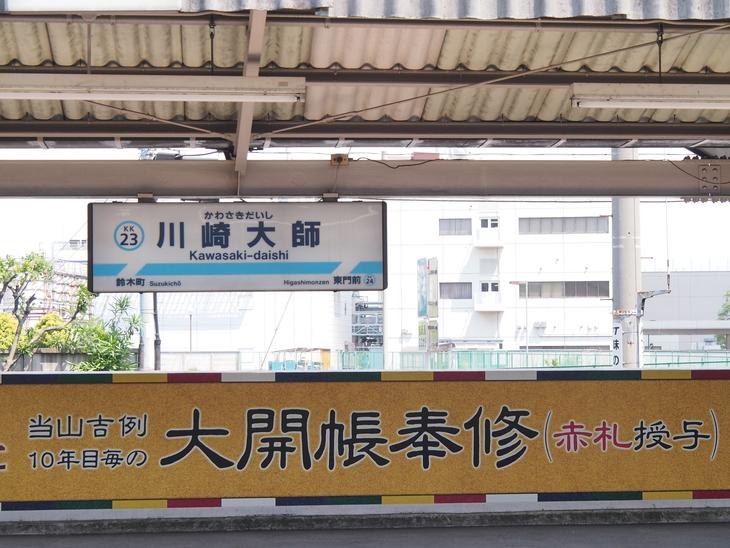 川崎大師_c0000685_1956692.jpg