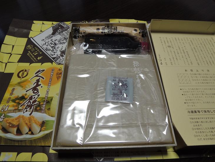 久寿餅_c0000685_20375254.jpg