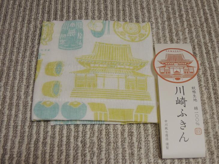 川崎ふきん_c0000685_20434712.jpg