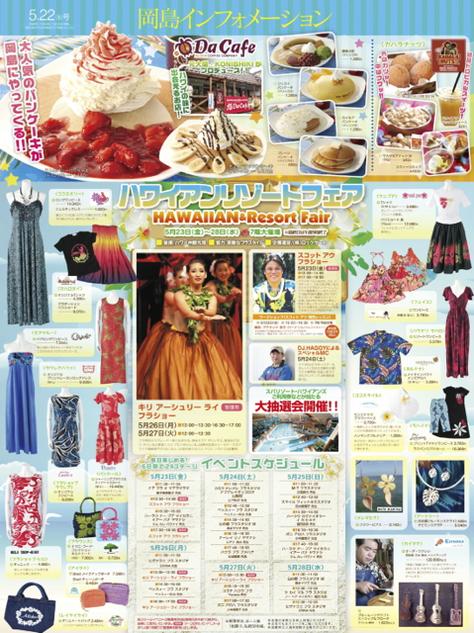 明日から甲府岡島百貨店にてハワイアンフェアです。_f0110089_19312371.jpg