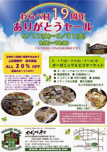 わらべ村19周年 ありがとうセールのマーケットに出店します_e0155231_19485930.jpg
