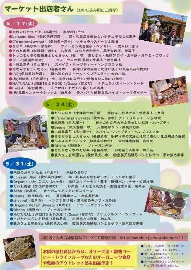 わらべ村19周年 ありがとうセールのマーケットに出店します_e0155231_19501089.jpg