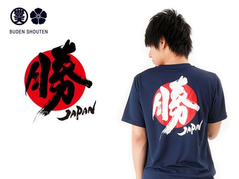 【豊天商店】新作Tシャツ 2014SUMMER 筆文字_c0141944_20183518.jpg